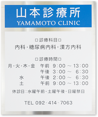 福岡市博多区内科・糖尿病内科|山本診療所